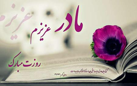 عکس نوشته تبریک روز مـادر