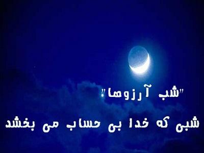 اعمال شب آرزو ها
