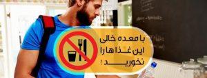 این مواد غذایی را هرگز با معده خالی مصرف نکنید