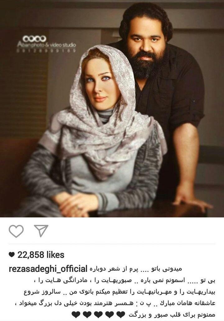 نوشته عاشقانه رضا صادقی برای همسرش