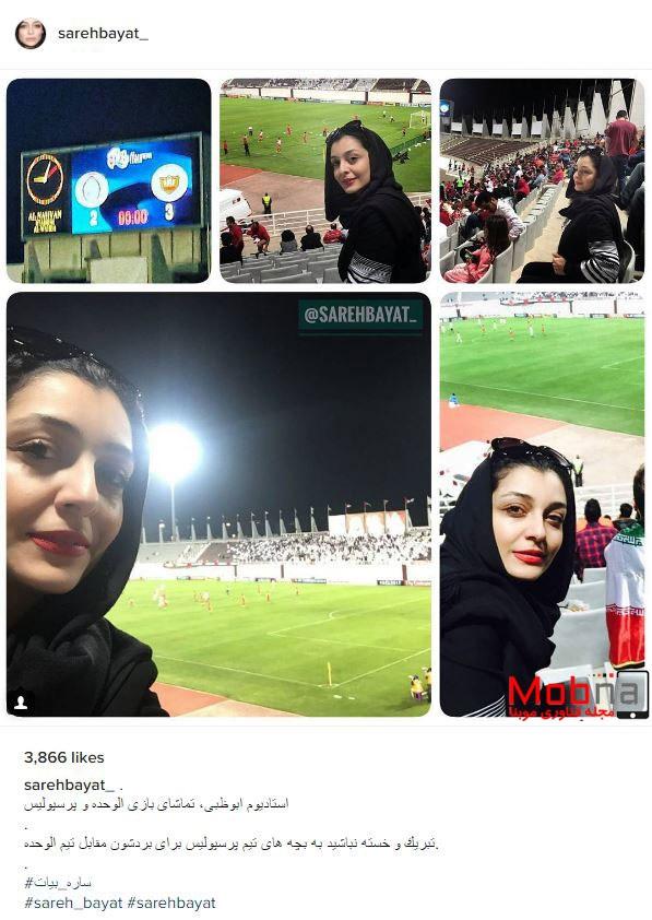 ساره بیات , بازی الوحده و پرسپولیس