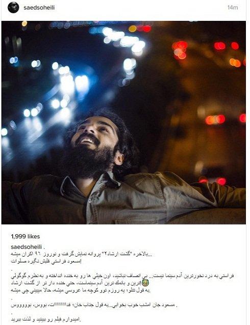 متلک ساعد سهیلی در اینستاگرامش به مسعود فراستی