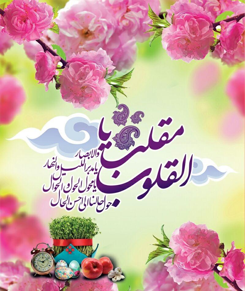 کارت پستال  جدید عید نوروز