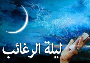 نماز شب آرزو ها