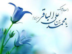 تبریک ولادت امام محمد باقر (ع)
