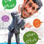 احمدی بای بای! / کاریکاتور