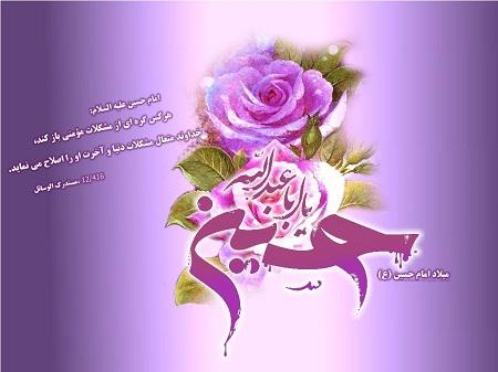 کارت پستال تبریک ولادت امام حسین