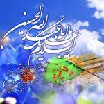 عکس تبریک ولادت امام حسین ۹۶