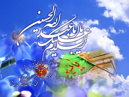 عکس تبریک ولادت امام حسین