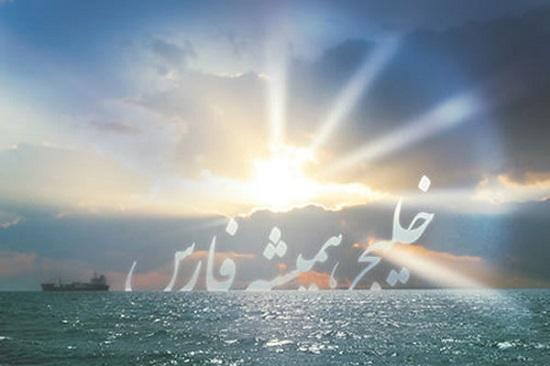 10 اردیبهشت؛ روز ملی خلیج فارس