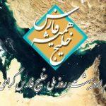 کاریکاتور و عکس پروفایل برای روز ملی خلیج فارس