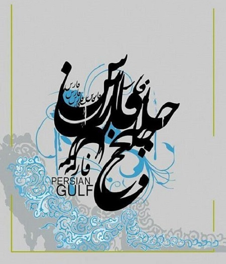 عکس پروفایل مخصوص روز ملی خلیج فارس