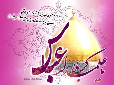 عکس پروفایل برای ولادت حضرت عباس