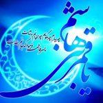 عکس پروفایل زیبا برای ولادت حضرت عباس