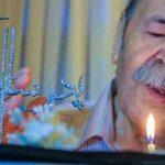 جشن تولد ۸۷ سالگی پدرسالار سینما ایران