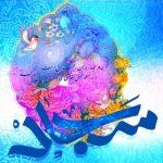 عکس پروفایل جدید ولادت امام سجاد (ع)