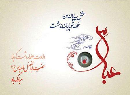 ولادت حضرت عباس و روز جانباز مبارک