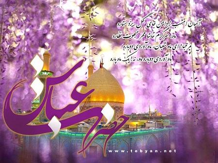 عکس برای تبریک ولادت حضرت عباس