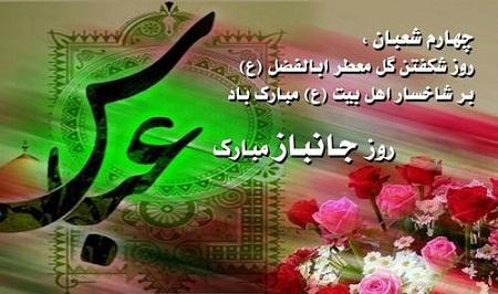 عکس تبریک ولادت حضرت عباس
