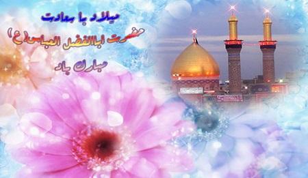 میلاد حضرت ابوالفضل مبارک