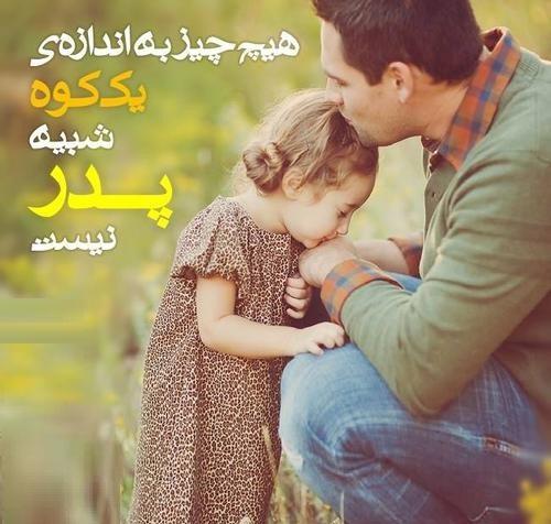 عکس نوشته زیبا درباره پدر