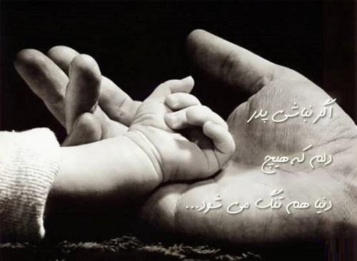پدر روزت مبارک