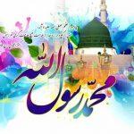 عکس پروفایل زیبا ویژه عید مبعث