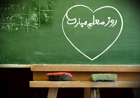 عکس برای تبریک روز معلم
