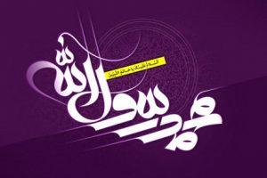 اس ام اس جدید تبریک مبعث پیامبر اسلام حضرت محمد(ص)