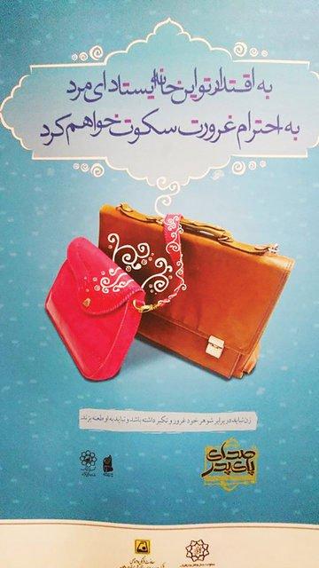 رونمایی از پوستر جالب شهرداری تهران