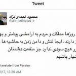 واکنش احمدی نژاد به ردصلاحیتش در انتخابات