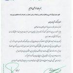 بیانیه مشترک احمدی نژاد و بقایی بعد از رد صلاحیت