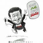 کاریکاتور؛ عملیات انتحاری احمدی نژاد!
