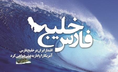 عکس نوشته خلیج فارس ایران