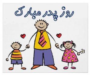 شعر کودکانه برای روز پدر
