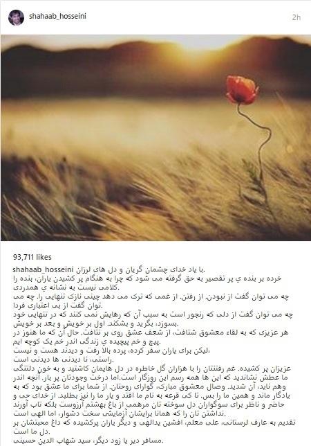 شهاب حسینی, متن احساسی