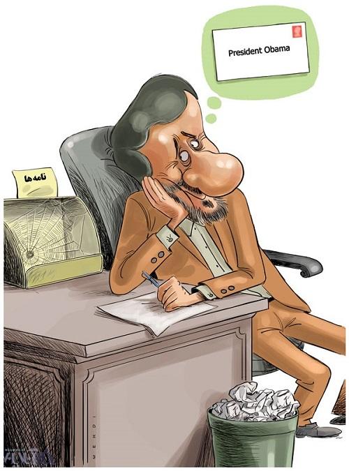 کاریکاتور احمدی نژاد , نامهنگاری اوباما به احمدی نژاد