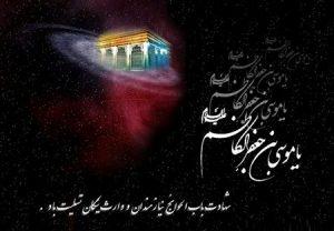 عکس نوشته پروفایل شهادت امام موسی کاظم (ع)
