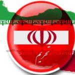 خروج سه شرکت ایرانی از تحریم اروپایی ها