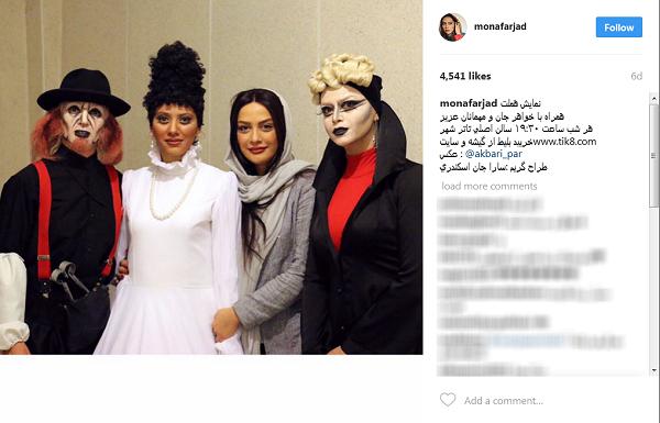 پوشش و گریم نامتعارف سه بازیگر زن