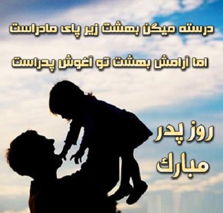 کارت پستال تبریک روز پدر