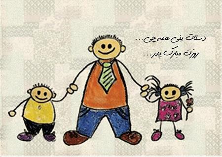 عکس نوشته تبریک روز پدر
