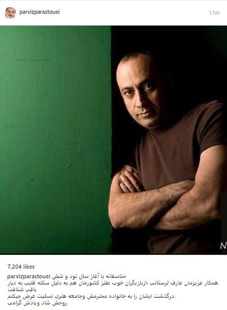 عارف لرستانی درگذشت