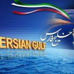 ۱۰ اردیبهشت؛ روز ملی خلیج فارس
