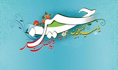 عکس نوشته تبریک ولادت امام حسین