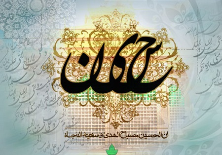 تبریک میلاد امام حسین