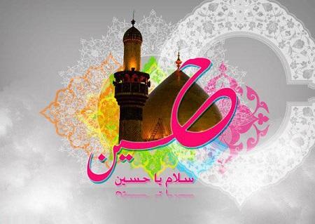 عکس پروفایل زیبا برای ولادت امام حسین(ع)