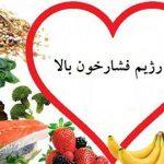 نسخه غذایی برای کنترل فشار خون بالا