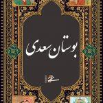 بوستان سعدی یا سعدی نامه+ نمونه اشعار