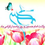 اس ام اس تبریک ولادت امام حسین و روز پاسدار